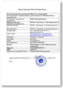 PartnetCart2